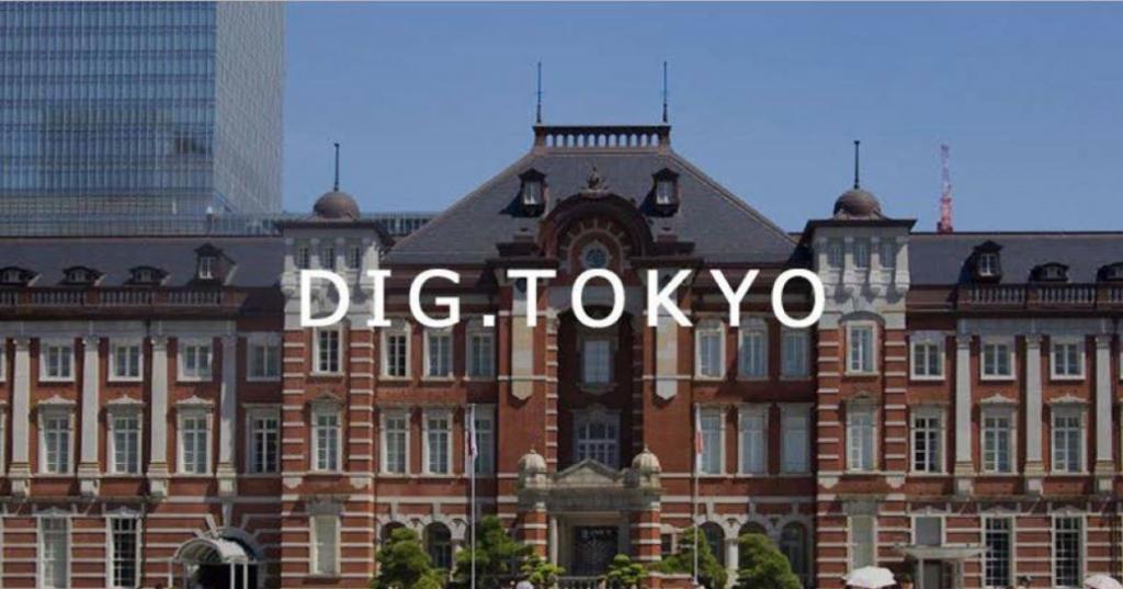 DIG TOKYO キックオフ