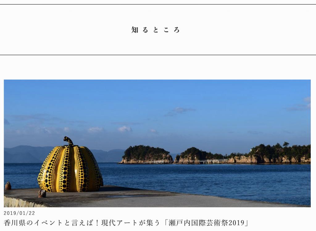 瀬戸内国際芸術祭2019