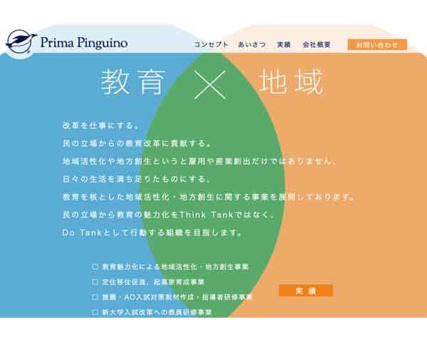 株式会社Prima Pinguinoさま