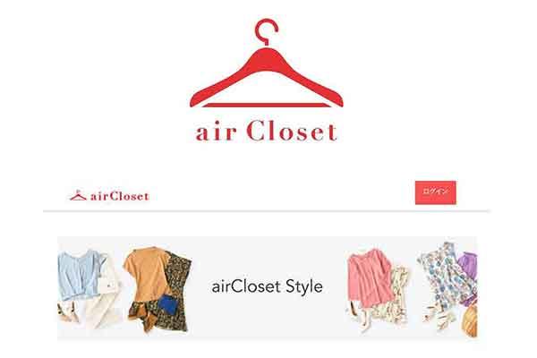 事例_aircloset