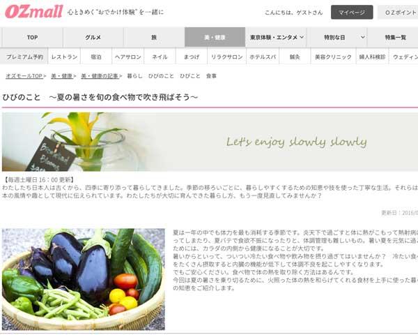 mannaka記事提供_OZmall