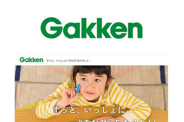 事例_gakken