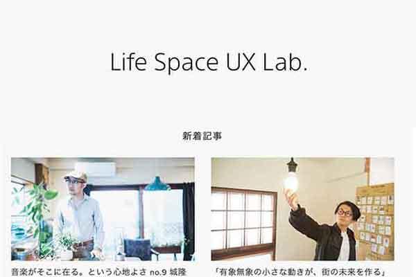 SONY_事例_lifestyleUXLab.