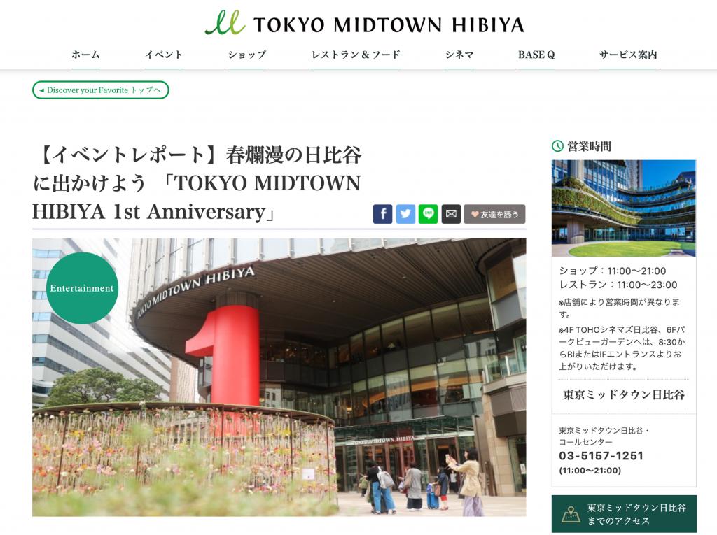 東京ミッドタウン日比谷 1周年記念 モニュメント