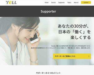 mannaka事例_YeLLサポーターページ