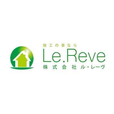 株式会社Le・Reveさま