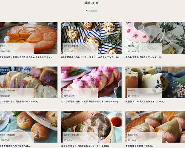 製菓材料DEPO株式会社さま