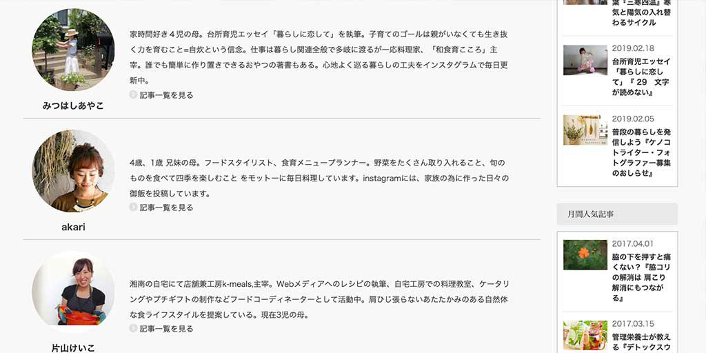 ケノコトライター紹介ページ