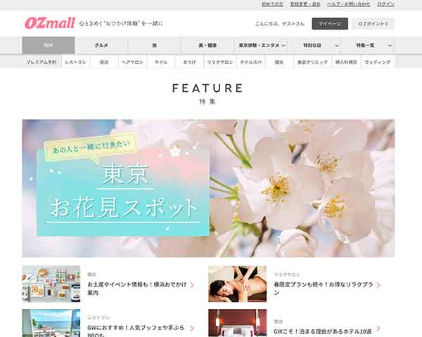 スターツ出版株式会社さま(Ozmall)