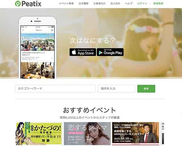 Peatix Japan株式会社さま