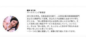 mannaka 榎本のプロフィール欄