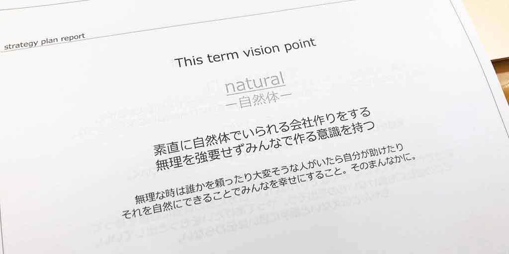 今期のテーマ「自然体」