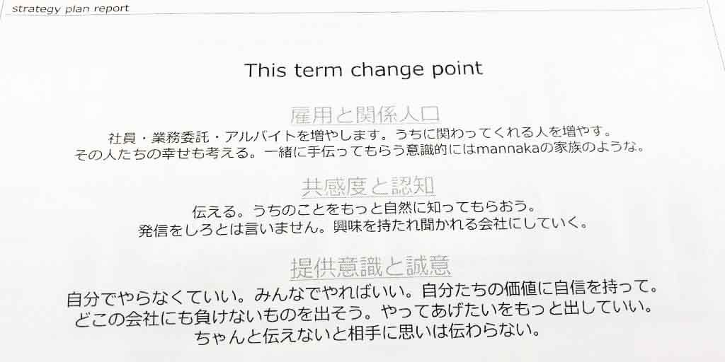 This term change point: 雇用と関係人口、共感度と認知、提供意識と誠意