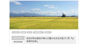 山形県河北町を取り上げたケノコトの記事