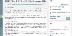 WordPress管理画面 ソースコード