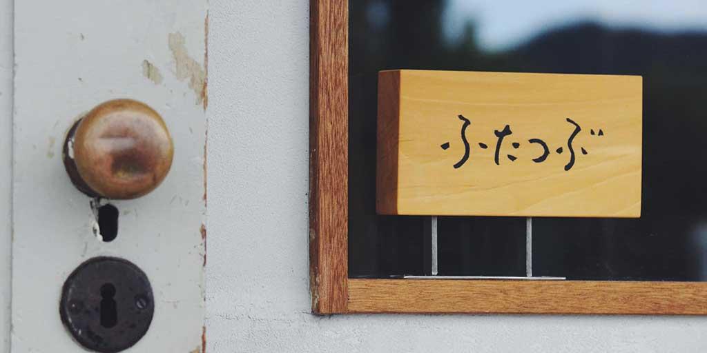 糸島を愛する会社・ふたつぶさんとmannakaの話。