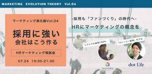 マーケティング進化論vol4 イベントバナー