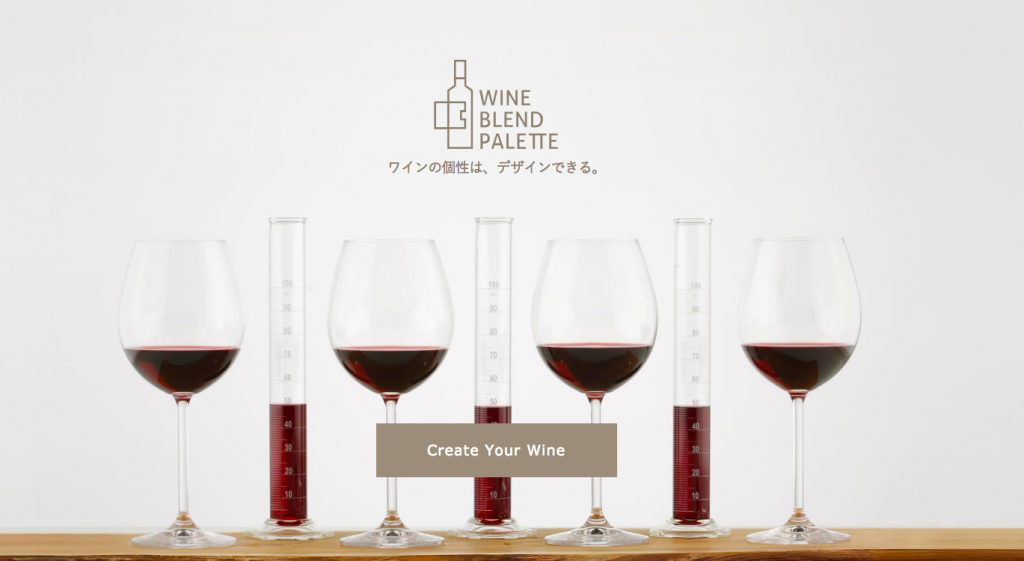 WINE BLEND PALETTE TOPデザイン