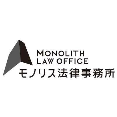 モノリス法律事務所さま
