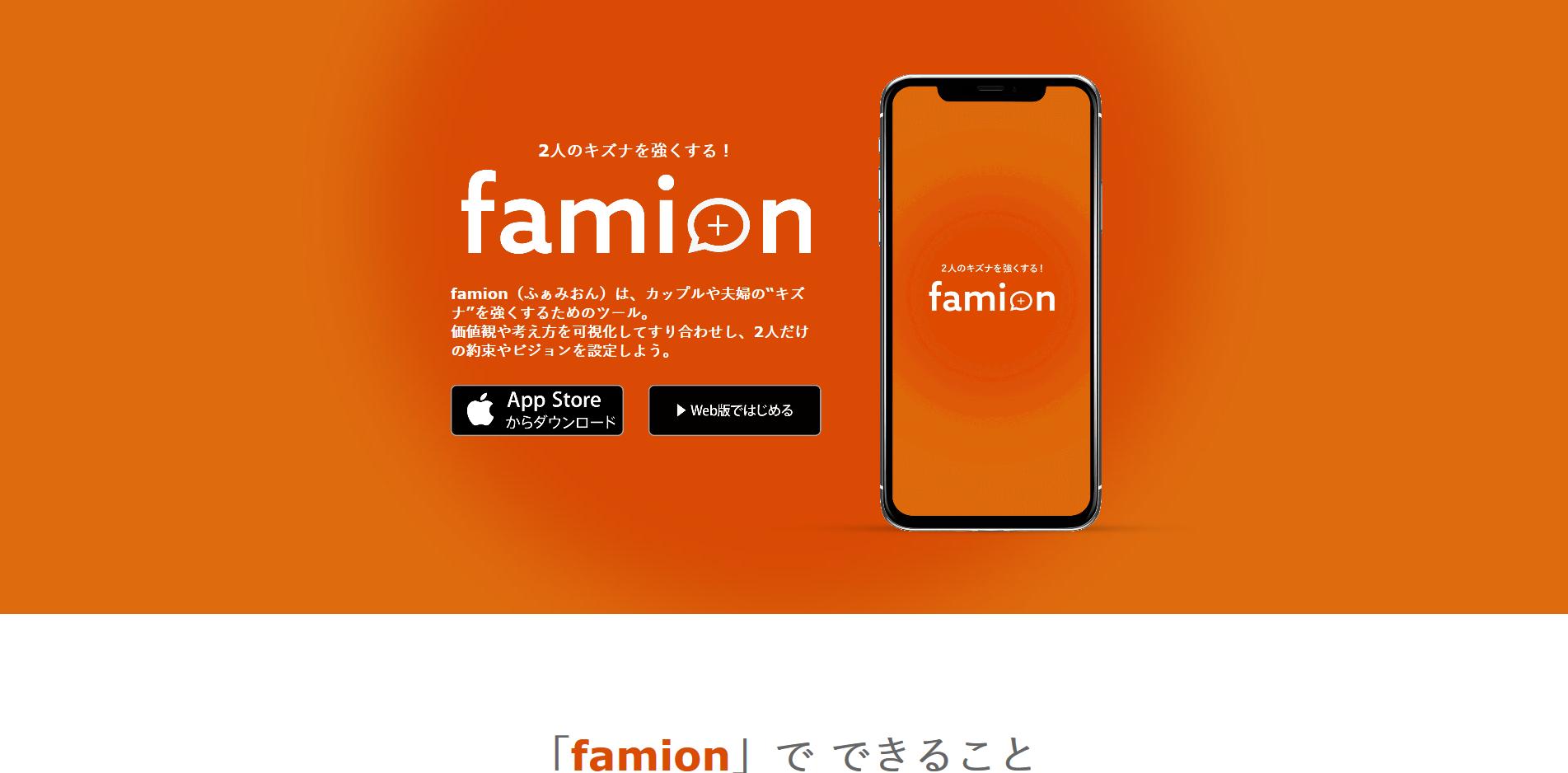 エン婚活エージェント株式会社さま(famion)