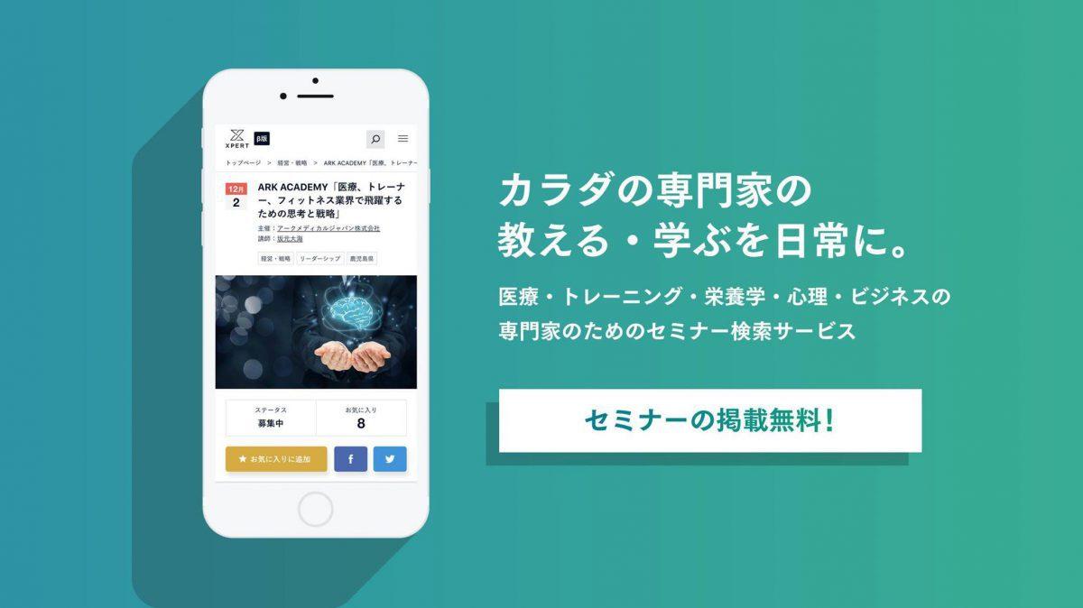 アークメディカルジャパン株式会社さま(XPERT)