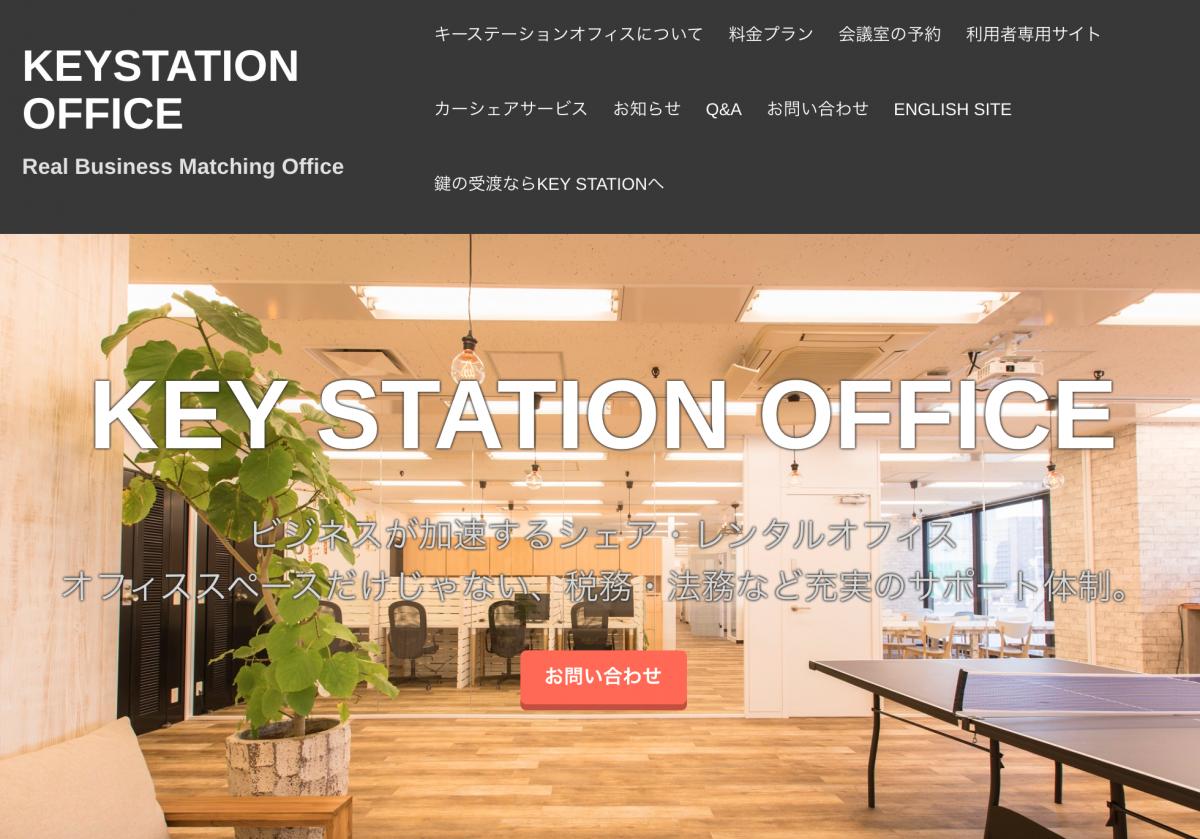 キールズ株式会社さま(KEY STATION OFFICE)