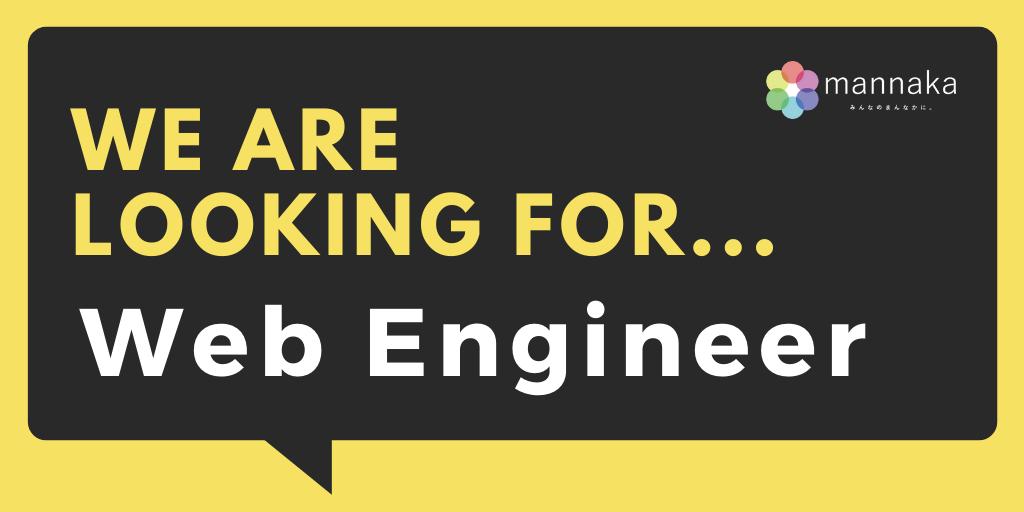 Webエンジニア(フルリモート勤務)募集します